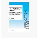 イオン交換樹脂による硝酸除去2014_表紙