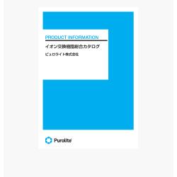 イオン交換樹脂総合カタログ2015_表紙