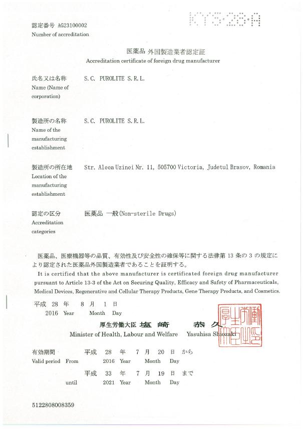 医薬品外国製造業者認定証