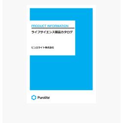 ライフサイエンス製品カタログ