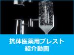 抗体医薬用アガロース樹脂紹介ビデオ