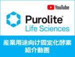 産業用途向け固定化酵素のセッション動画を公開