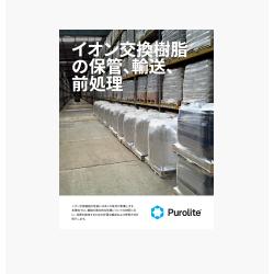 イオン交換樹脂の保管、輸送、前処理